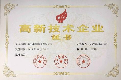 """热烈庆祝我公司荣获""""国家高新技术企业""""称号"""