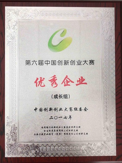 第六届中国创新创业大赛成长组优秀企业