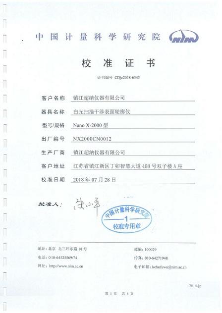 中国计量院校准证书