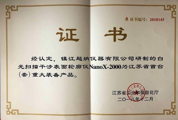 江苏省首台套重大装备产品认定证书